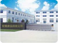 广州宏图废品回收有限公司